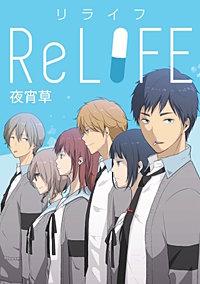 ReLIFE 【タテヨミ】
