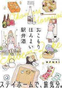 おこもり ほろよい 駅弁酒【コミックス版】