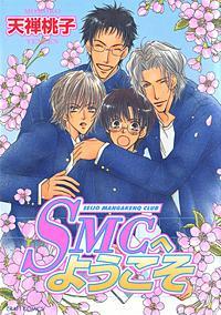 SMCへようこそ