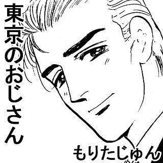東京のおじさん