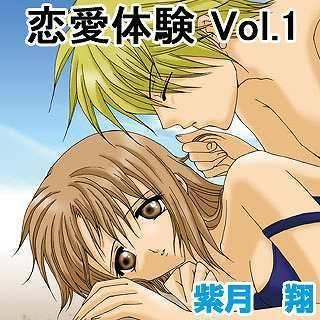 恋愛体験 Vol.1