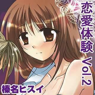 恋愛体験 Vol.2