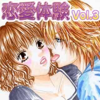 恋愛体験 Vol.3