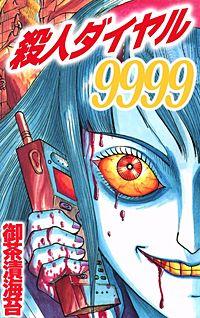 殺人ダイヤル9999~怪談
