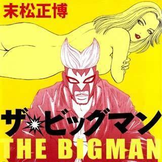 ザ★ビッグマン