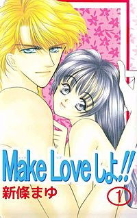 Make Loveしよ!!