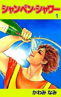 シャンペン・シャワー
