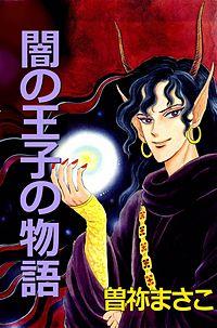 闇の王子の物語
