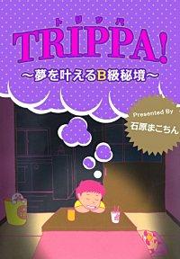 トリッパ ~夢を叶えるB級秘境~