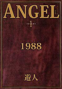ANGEL 完全版