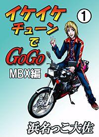 イケイケチューンでGOGO MBX編
