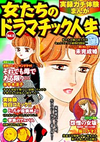 実録ガチ体験まんが 女たちのドラマチック人生Vol.8