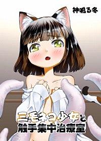 三毛ネコ少女と触手集中治療室
