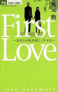 First Love~あなたが私を寂しくさせる~