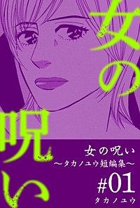 女の呪い~タカノユウ 短編集~