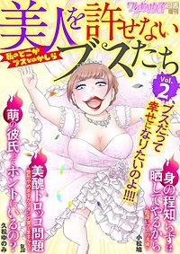 ワケあり女子白書増刊