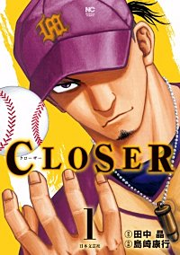CLOSER~クローザー~