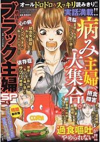増刊 ブラック主婦SP(スペシャル)vol.3
