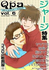 Qpa Vol.6 ジャージ