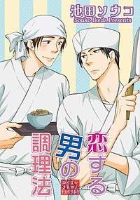 恋する男の調理法