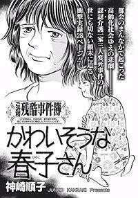 ああ!!女の残酷事件簿~かわいそうな春子さん~