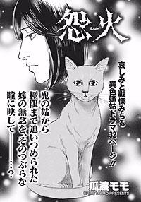 ガチンコ!!嫁姑大戦争~怨火(えんか)~