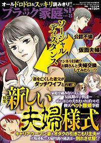 増刊 ブラック家庭SP(スペシャル)