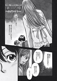 女のブラック事件簿~凍える瞳―ネグレクト―~