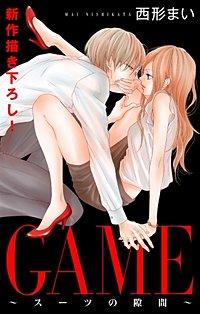 GAME~スーツの隙間~ Love Jossie