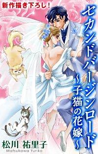 セカンドバージンロード~子猫の花嫁~ Love Silky