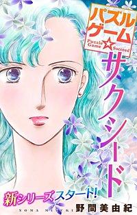 パズルゲーム☆サクシード Love Silky