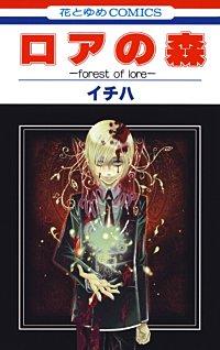 ロアの森-forest of lore