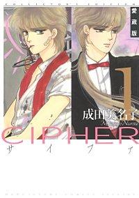 愛蔵版 CIPHER 【電子限定カラー完全収録版】