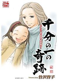千分の一の奇跡 ~ダウン症の書家・金澤翔子~