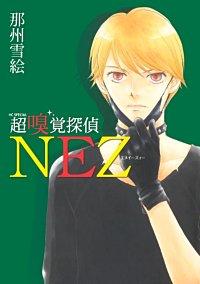 超嗅覚探偵NEZ