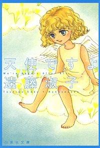 天使ですよ