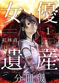 女優遺産 分冊版
