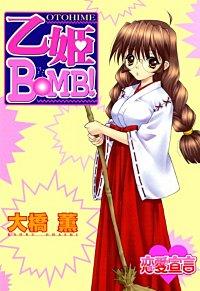乙姫BOMB!