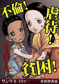井出智香恵(いでちかえ)」の漫画・コミック一覧 - まんが王国
