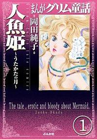 まんがグリム童話 人魚姫~うたかたの月~(分冊版)
