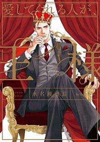 愛してくれる人が、王様 【電子限定カラー】