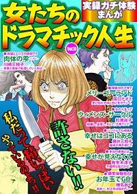 実録ガチ体験まんが 女たちのドラマチック人生Vol.10