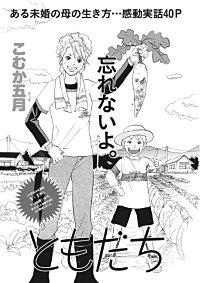 ブラック主婦 vol.4~ともだち~