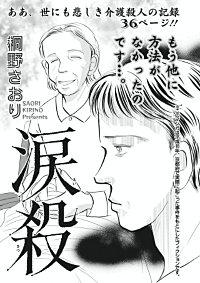 ブラック主婦 vol.4~涙殺~