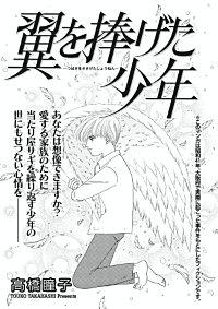 ブラック主婦 vol.4~翼を捧げた少年~