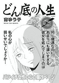 ブラック主婦 vol.4~どん底の人生~