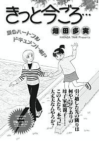 ブラック主婦 vol.4~きっと今ごろ…~