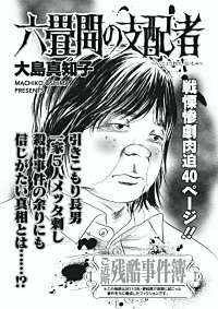 ブラック家庭 vol.2~六畳間の支配者~