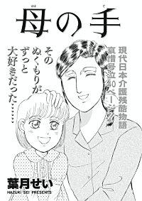 ブラック家庭 vol.2~母の手~