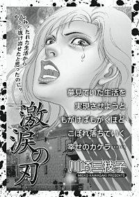 ブラック家庭 vol.2~激涙の刃~